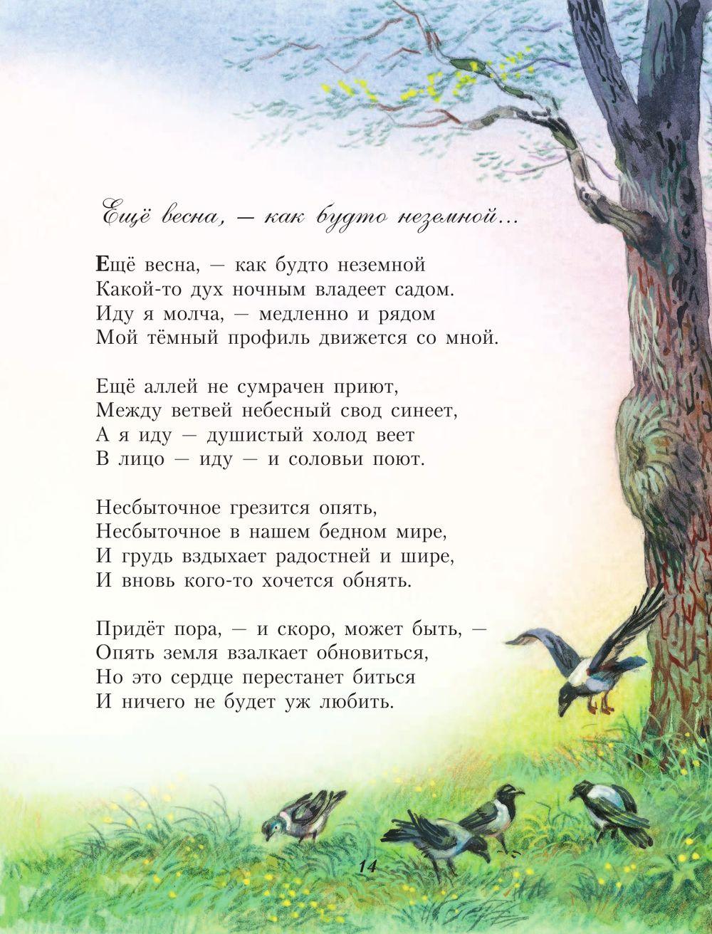 Стихи детям для фото
