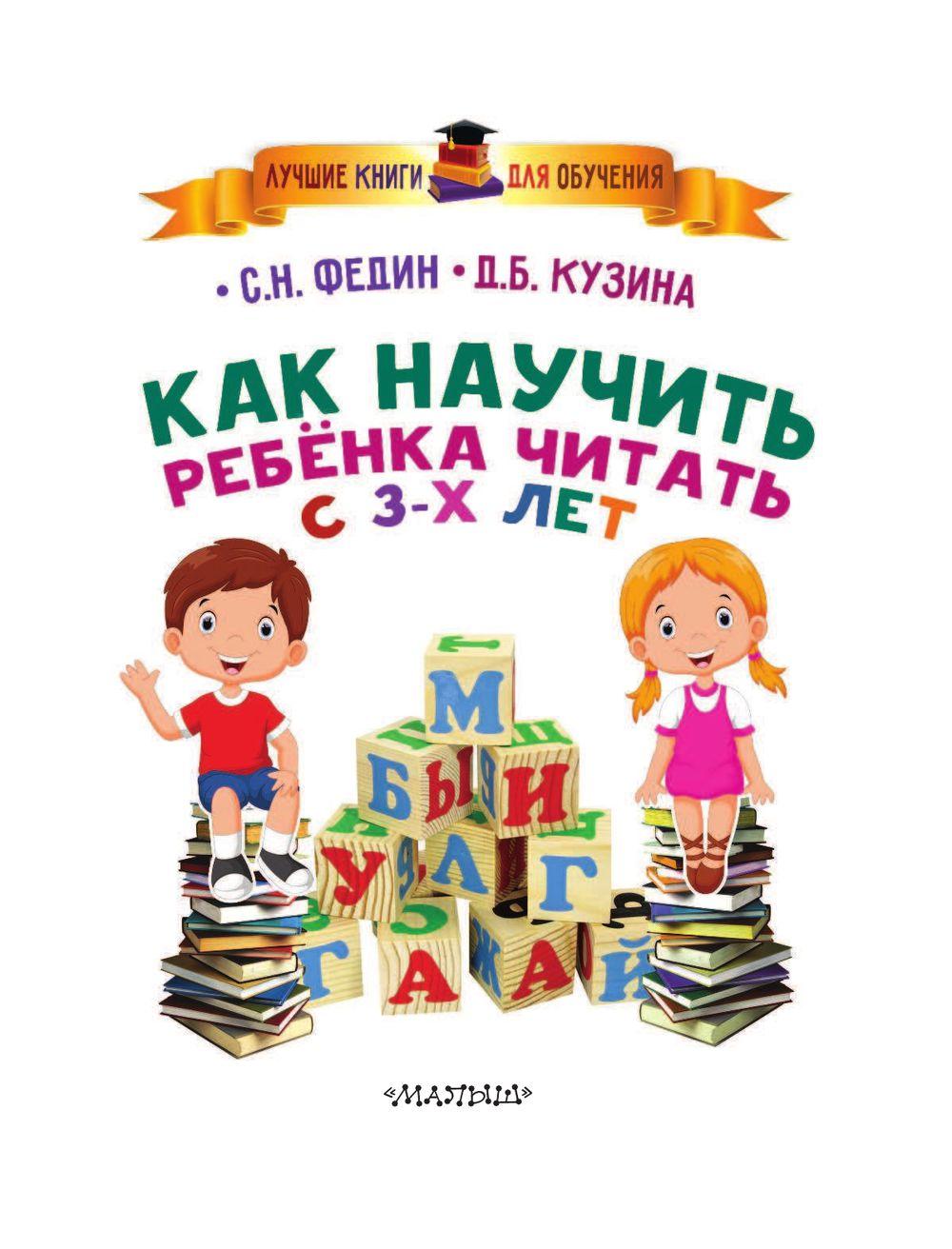 Как научить детей читать в домашних условиях