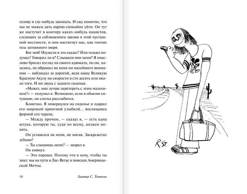Книга Хантер С