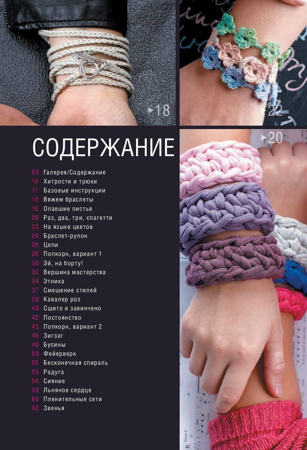 Вязание браслетов на спицах