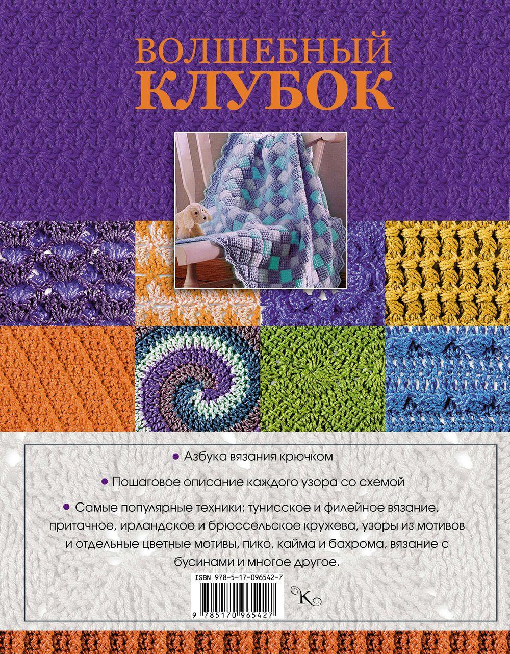 1001 узор для вязания крючком