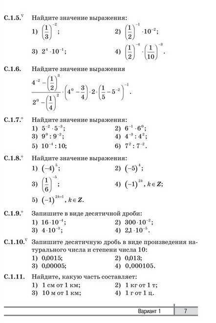Стартовая контрольная по математике 7 класс ответы
