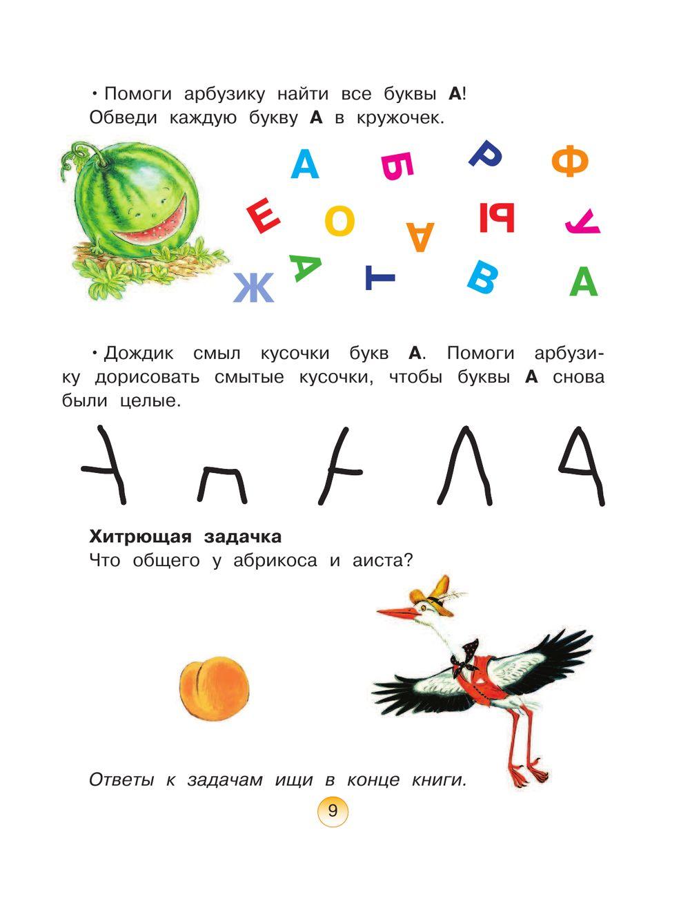 Как научить ребёнка буквам в домашних условиях