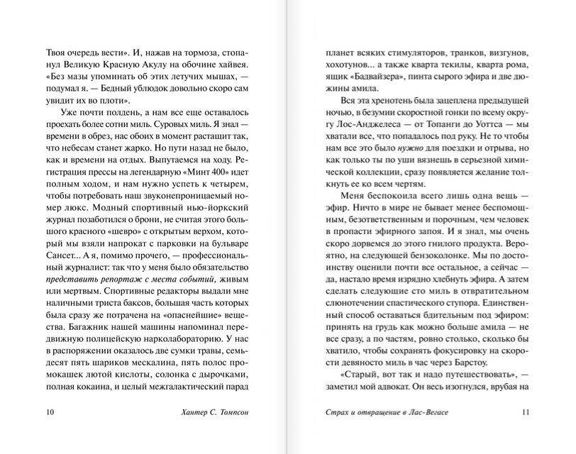 Книга: - Хантер