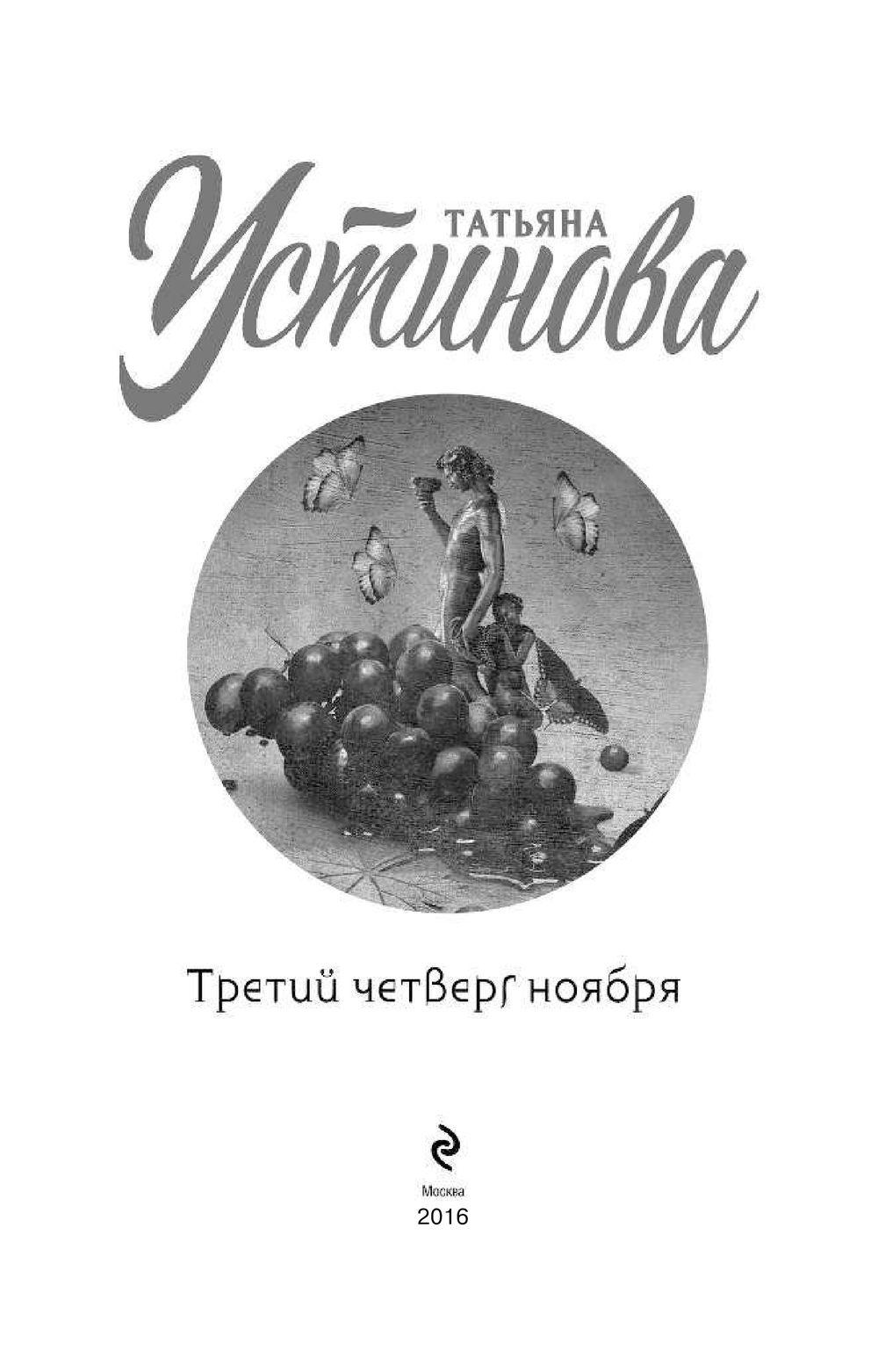 Устинова третий четверг января читать онлайн