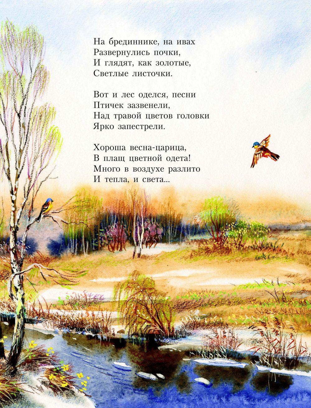 Стих сурикова весь