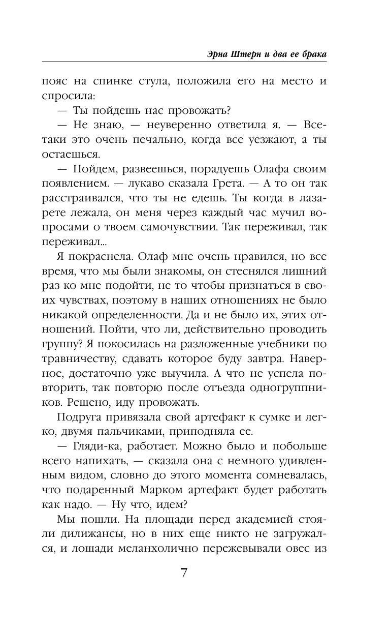 бронислава вонсович эрна штэрн и два ее брака для телефона