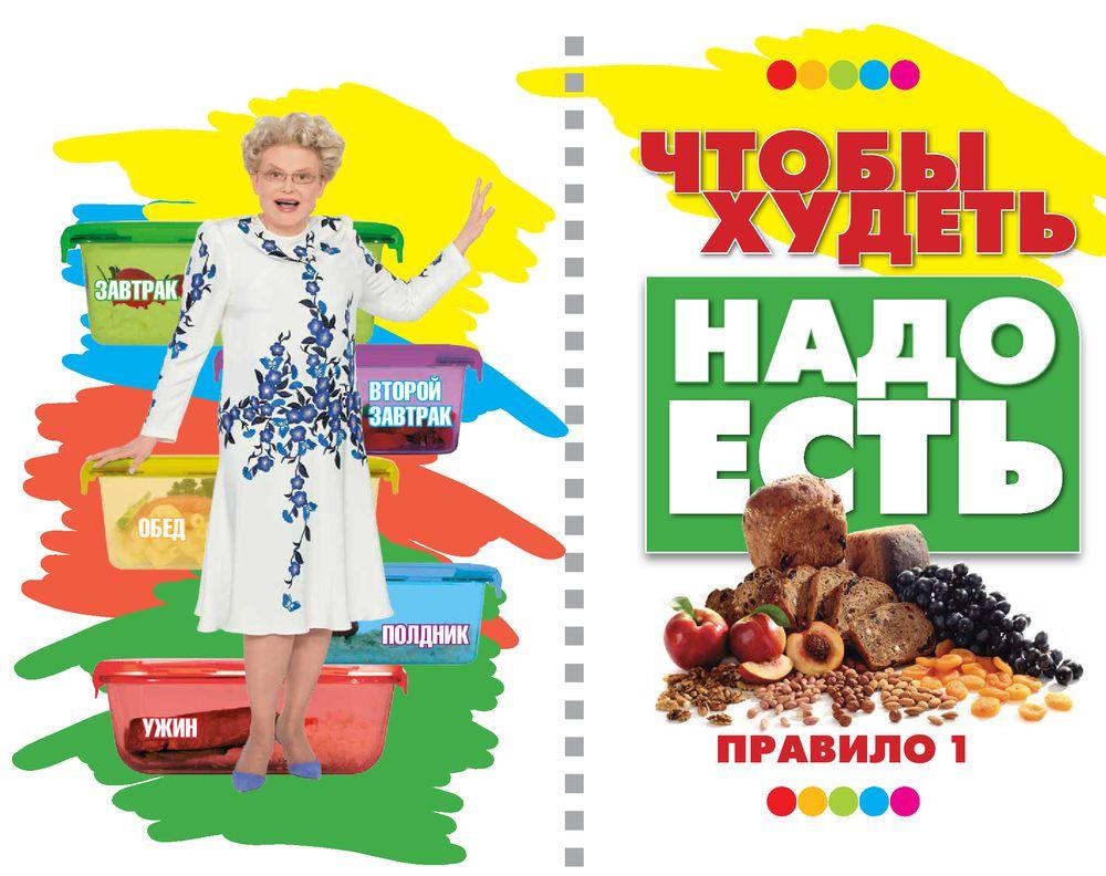 Диета По Елене Малышевой.