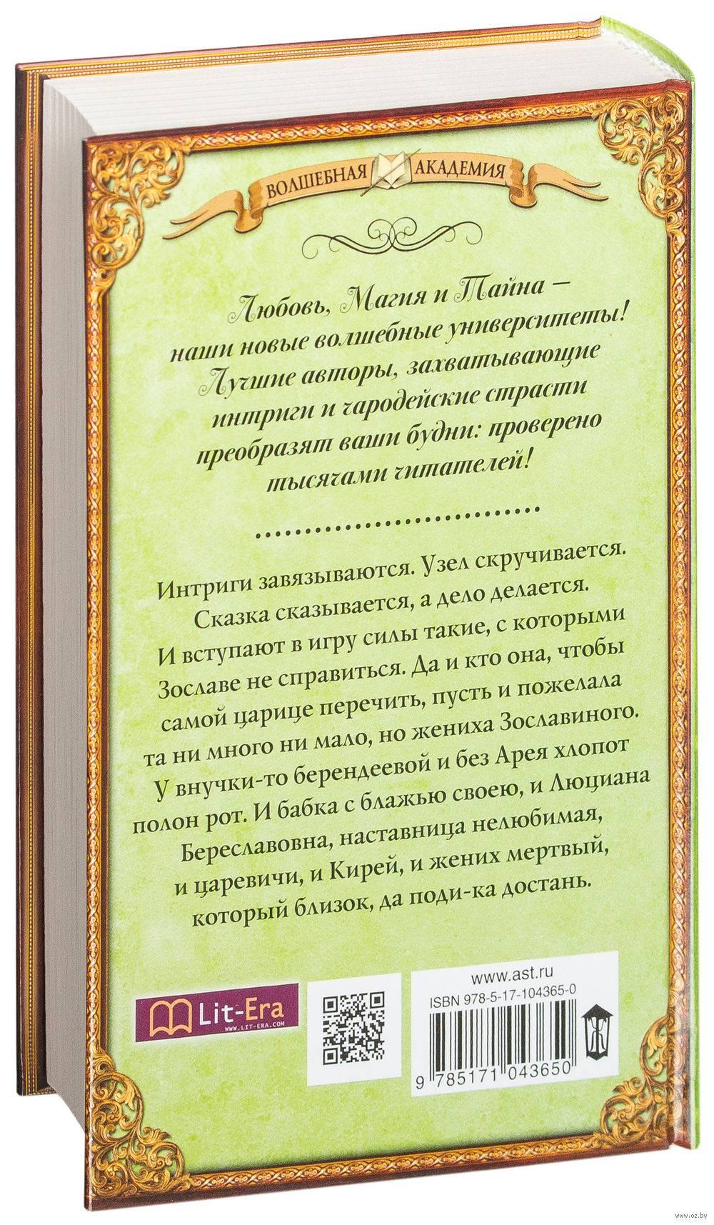 ВНУЧКА БЕРЕНДЕЕВА ТРЕТИЙ ЛИШНИЙ СКАЧАТЬ БЕСПЛАТНО