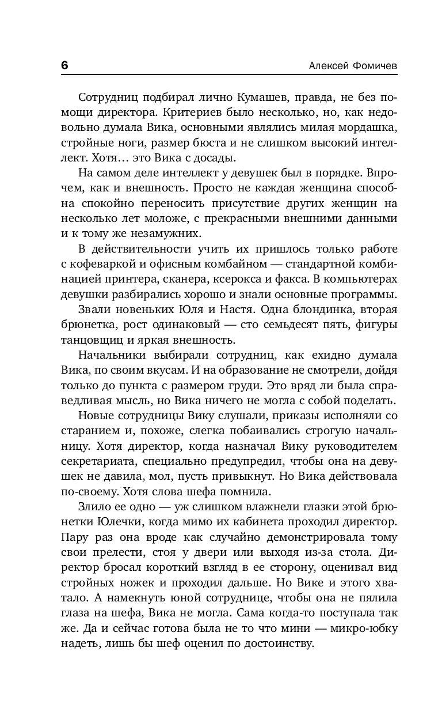АЛЕКСЕЙ ФОМИЧЕВ КНИГА ИСТИНА КАК НАГРАДА СКАЧАТЬ БЕСПЛАТНО