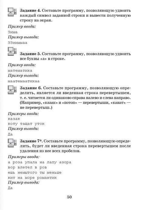 Тетрадь 9 л.г. рабочая Информатика. решебник класса. овчинникова для