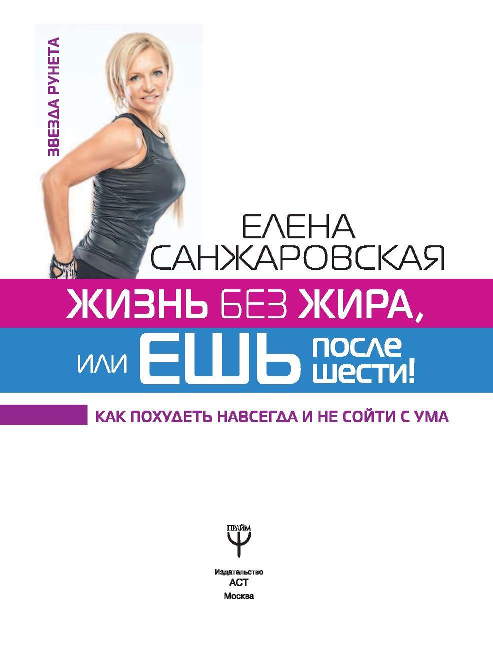 Книги По Психологии О Похудении. Книги, мотивирующие на похудение о правильном питании