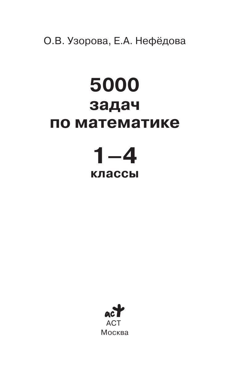 5000 ЗАДАЧ ПО МАТЕМАТИКЕ 1 4 КЛАССЫ ОЛЬГА УЗОРОВА СКАЧАТЬ БЕСПЛАТНО