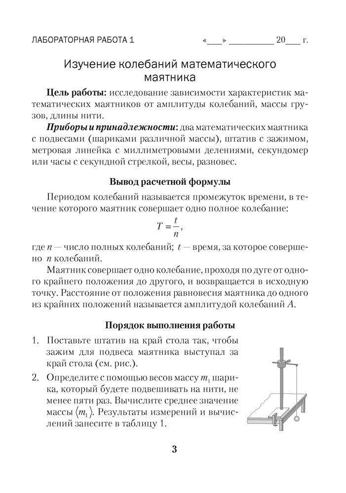 Решебник Для Лабораторной Тетради По Физике 11 Класс