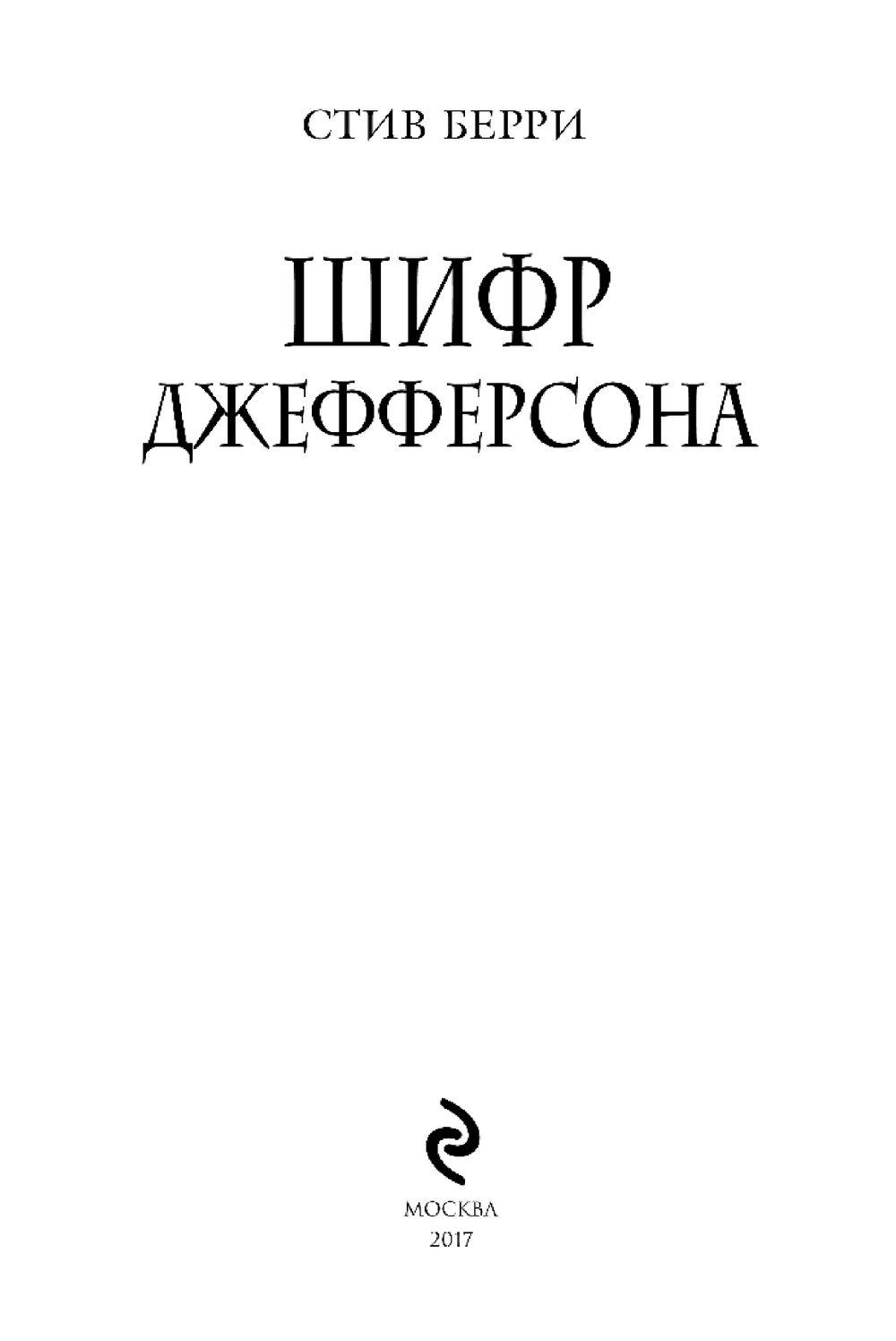 ШИФР ДЖЕФФЕРСОНА СТИВ БЕРРИ СКАЧАТЬ БЕСПЛАТНО