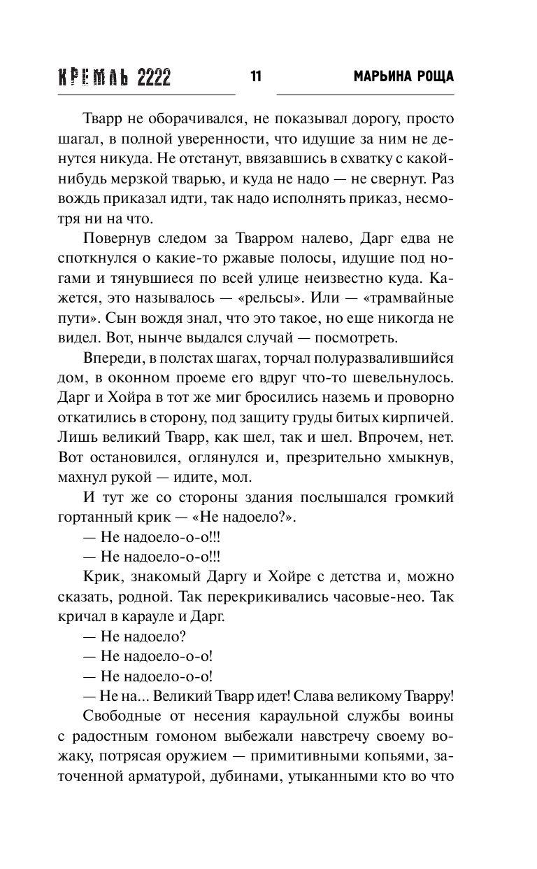 кремль 2222 марьино роща