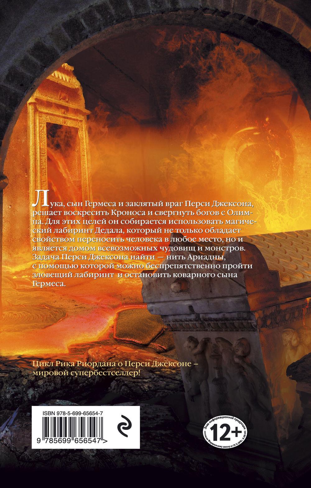 ПЕРСИ ДЖЕКСОН И ЛАБИРИНТ СМЕРТИ СКАЧАТЬ БЕСПЛАТНО