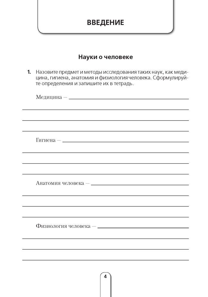 Решебник По Тетради Для Практических Работ По Биологии 9 Класс Мащенко