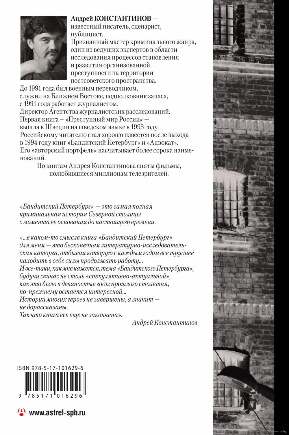 БАНДИТСКИЙ ПЕТЕРБУРГ КНИГА КОНСТАНТИНОВА СКАЧАТЬ БЕСПЛАТНО