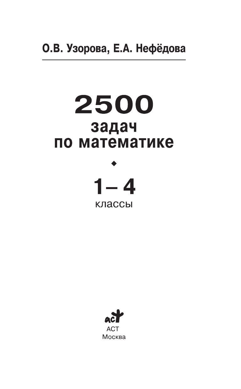 Решебник классы математике 1-4 по нефедова 2500 задач узорова скачать