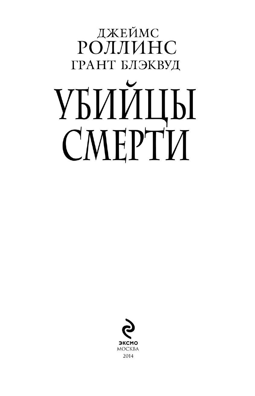 ДЖЕЙМС РОЛИНС ГРАНД БЛЕКВУД ПРОКЛЯТЫЕ И ИЗГНАННЫЕ СКАЧАТЬ БЕСПЛАТНО