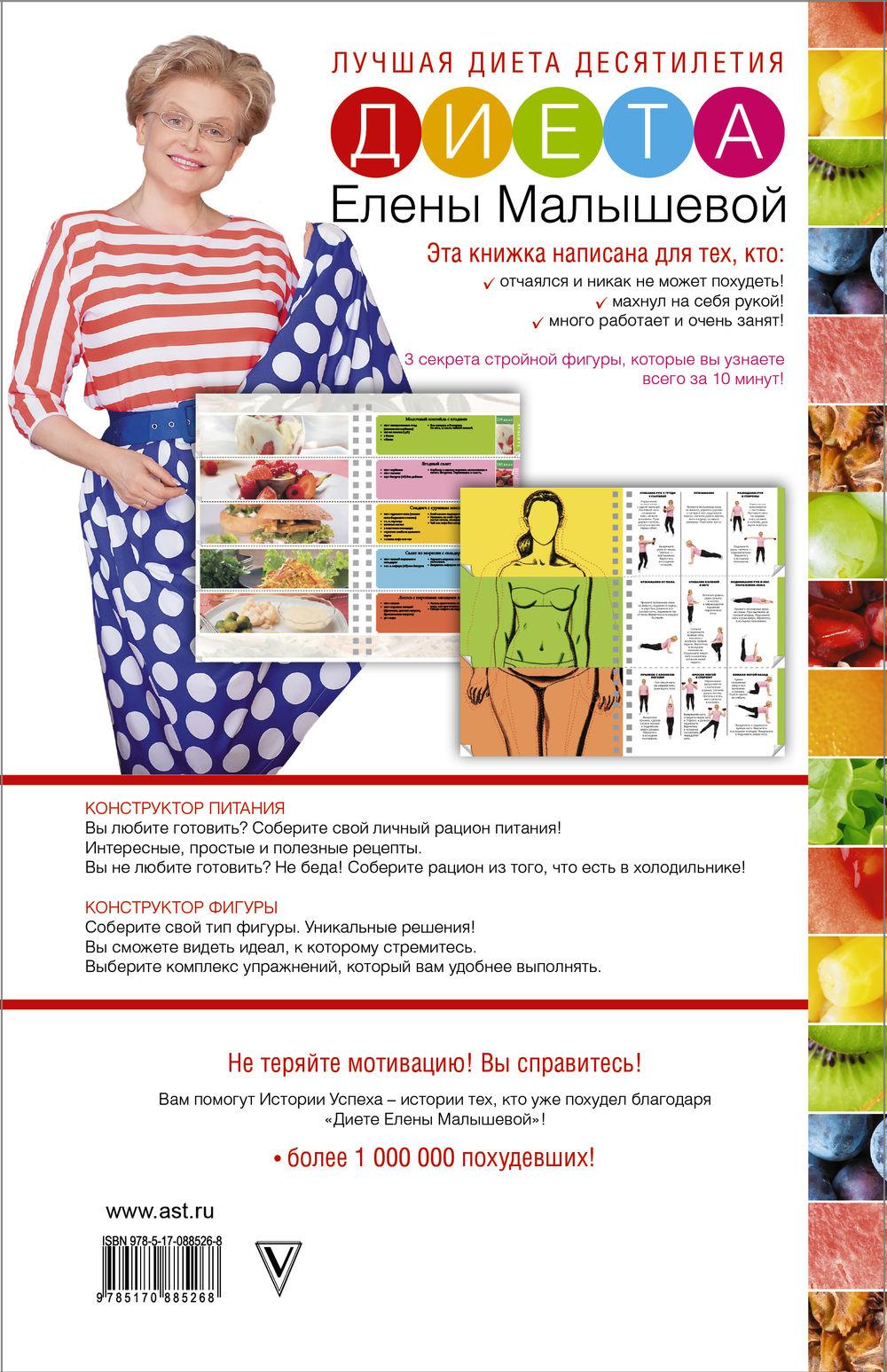 Малышева рецепты похудения