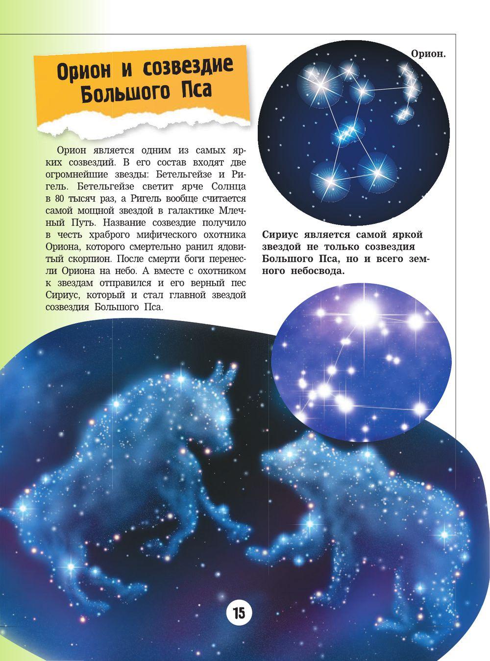 компьютер уже созвездие орион на небе характеристики