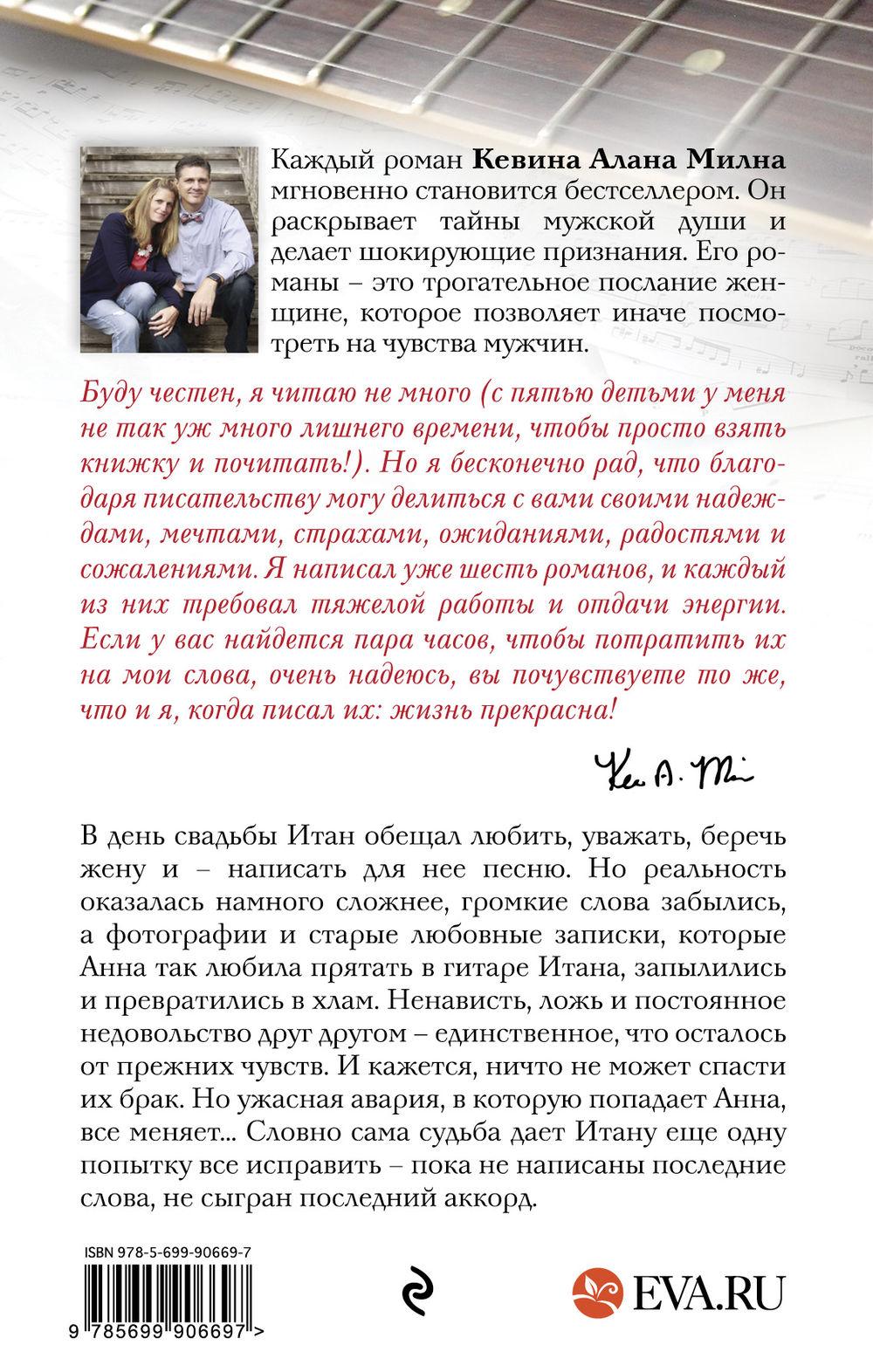 КЕВИН АЛАН МИЛН ФИНАЛЬНЫЙ АККОРД СКАЧАТЬ БЕСПЛАТНО