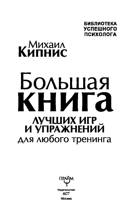 МИХАИЛ КИПНИС БОЛЬШАЯ КНИГА ЛУЧШИХ ИГР И УПРАЖНЕНИЙ СКАЧАТЬ БЕСПЛАТНО