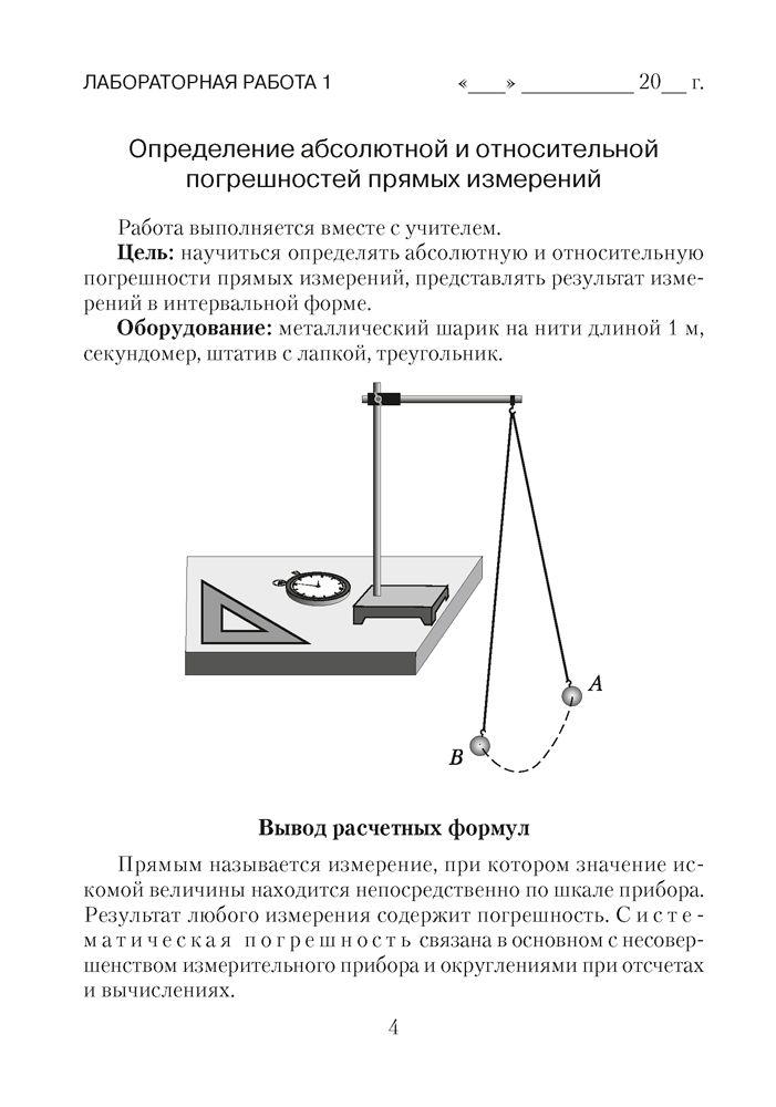 работы класс работы физике контрольные лабораторные по губанов по гдз 9
