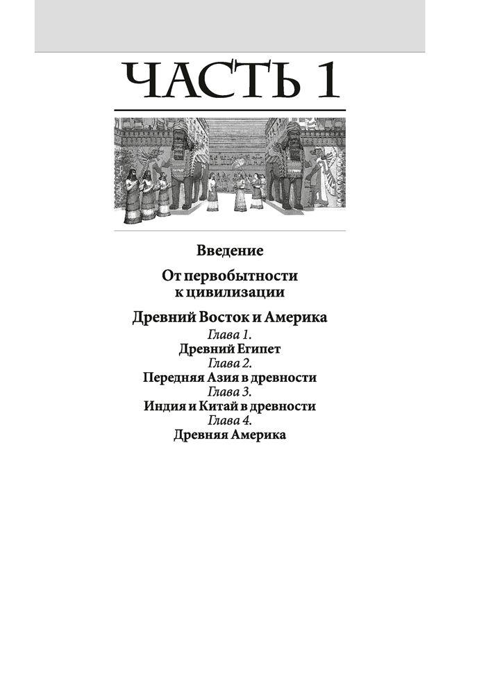 Истории кошелев древнего 5 по решебник класса мира