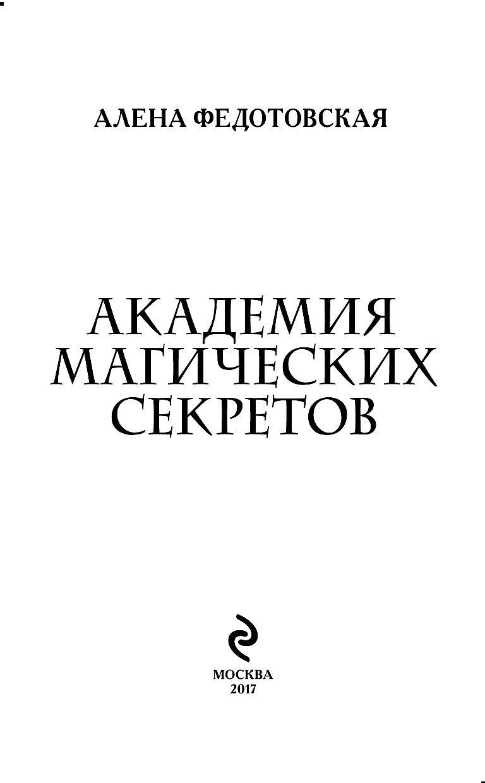 АЛЕНА ФЕДОТОВА АКАДЕМИЯ МАГИЧЕСКИХ СЕКРЕТОВ ДЛЯ ТЕЛЕФОНА СКАЧАТЬ БЕСПЛАТНО