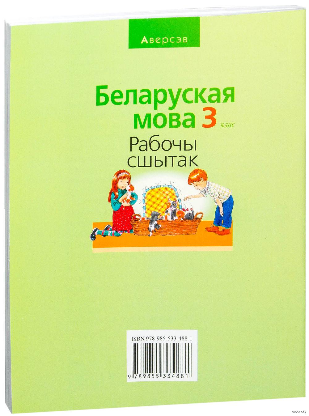 Гдз Тумаш Рабочы Сшытак 5 Клас