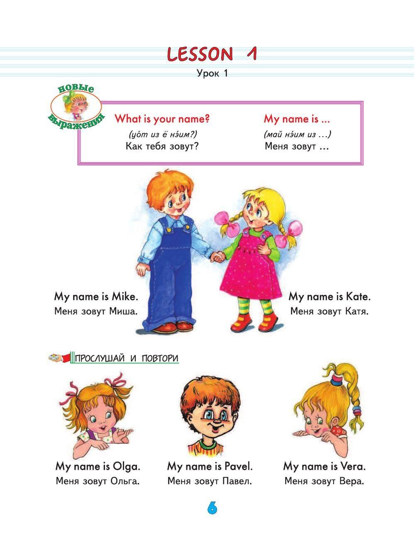 Английском лексика языке для знакомства на