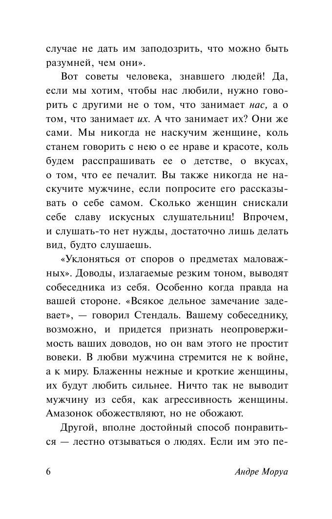 Письмо К Незнакомке Есенин