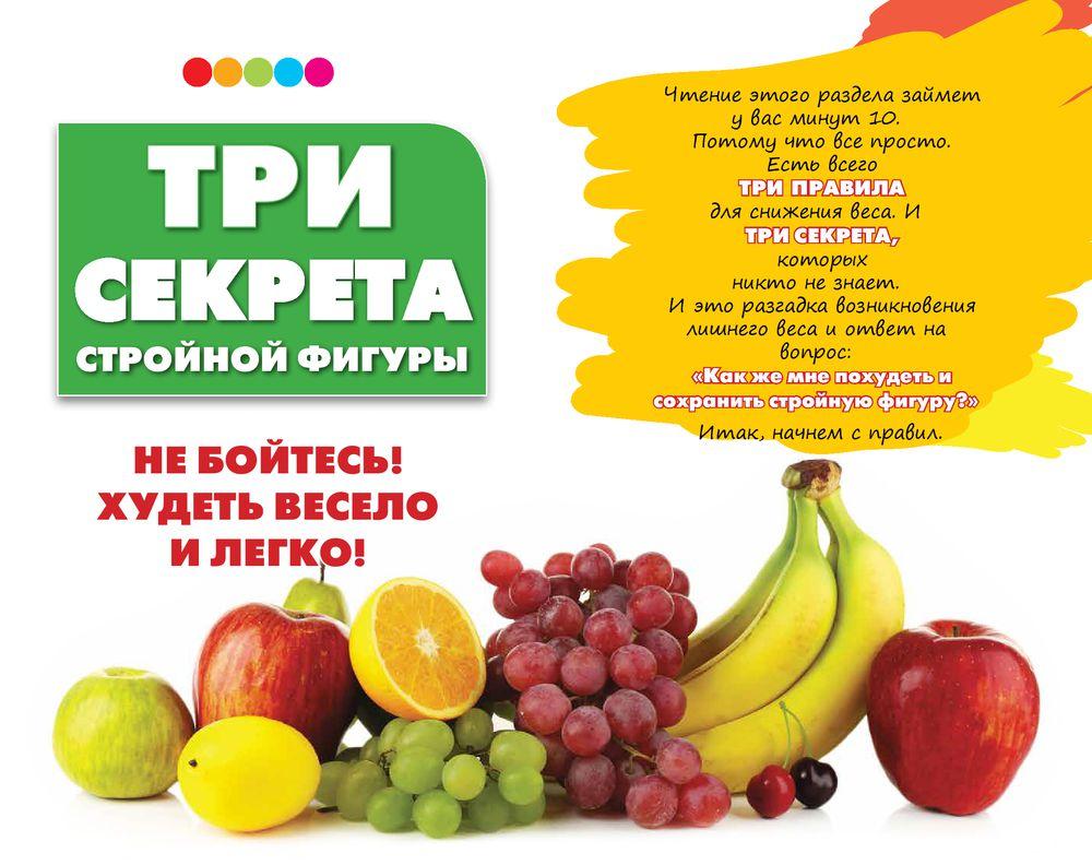 Жить Здорово Рецепты Похудения.