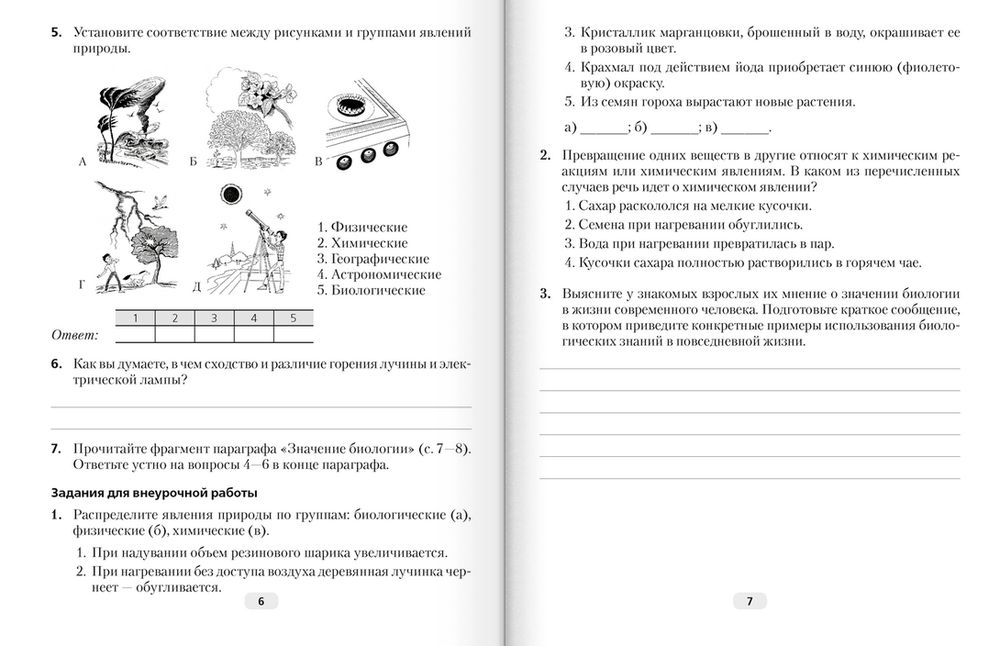 Решебник По Биологии 6 Класс Лисов И Борщевская