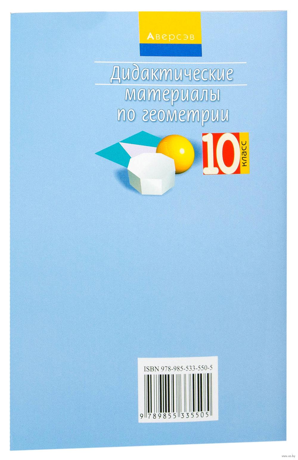 по 10 решебник дидактических класс шлыков материалов геометрии