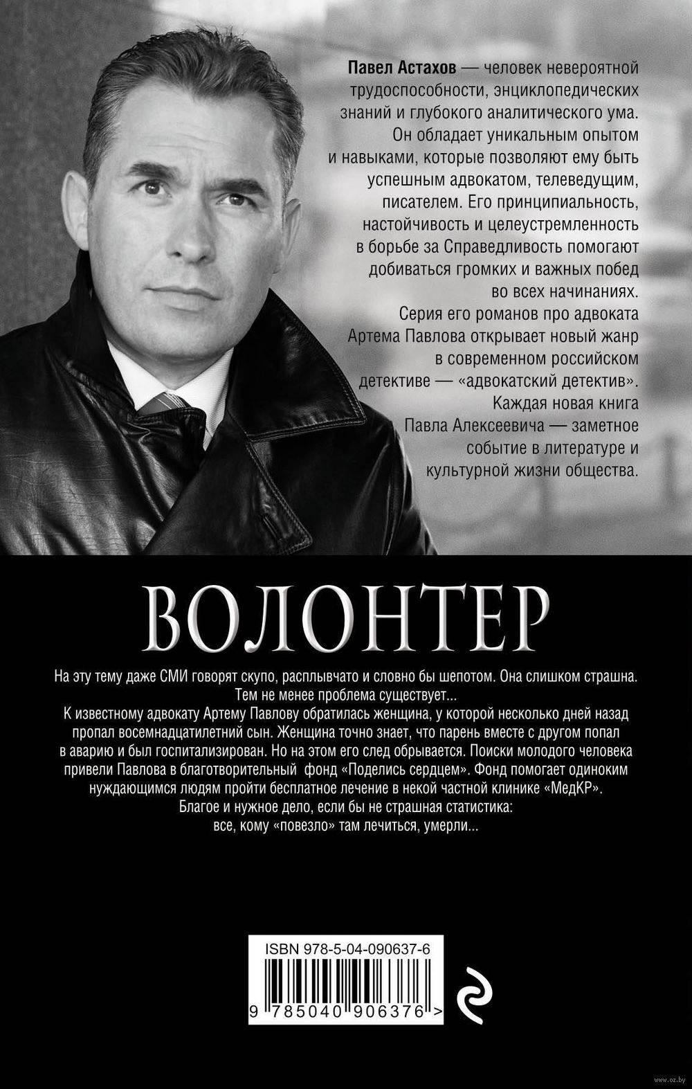 АСТАХОВ ВОЛОНТЕР СКАЧАТЬ БЕСПЛАТНО