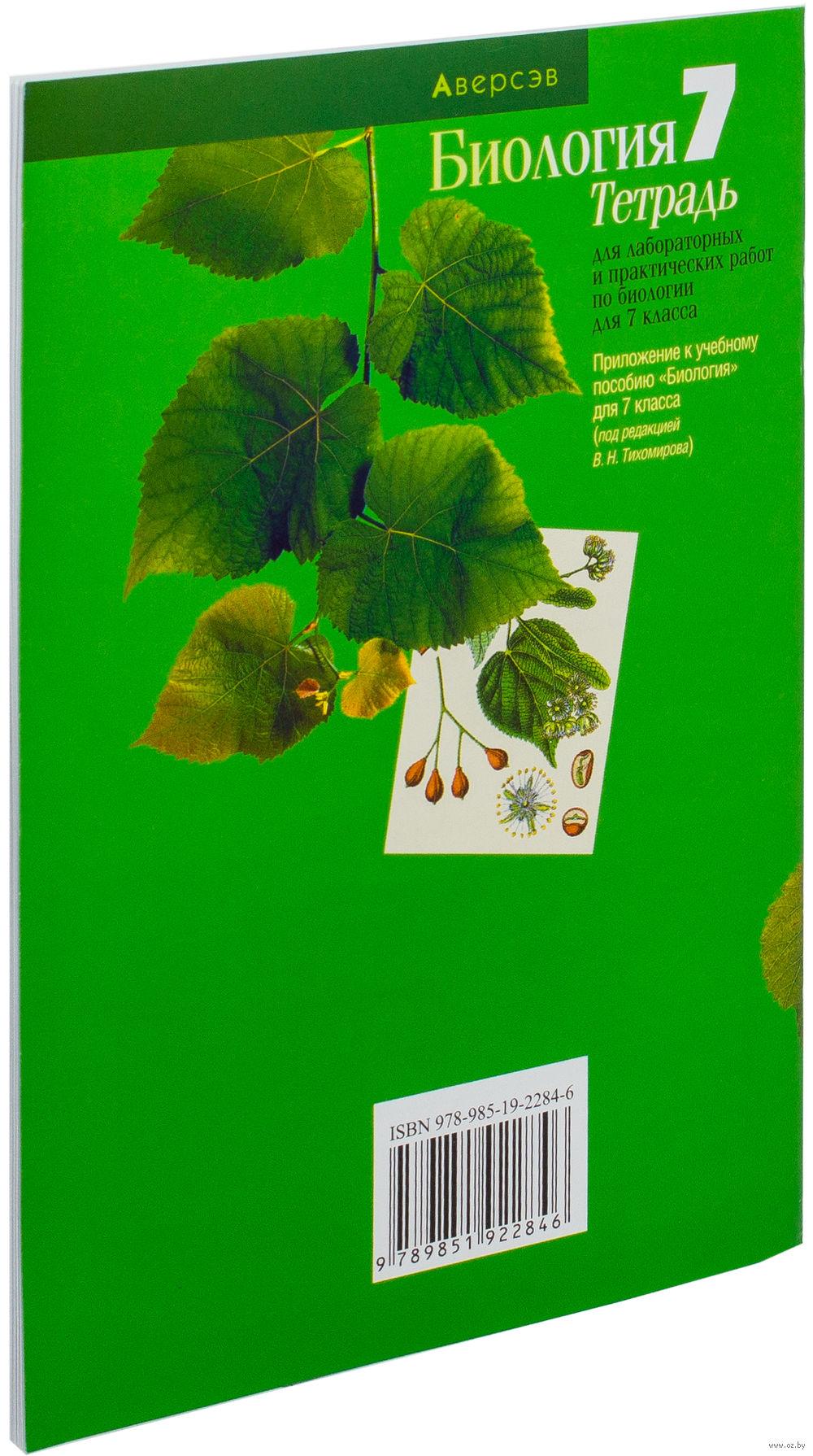 решебник по тетради для лабораторных и практических работ по биолог