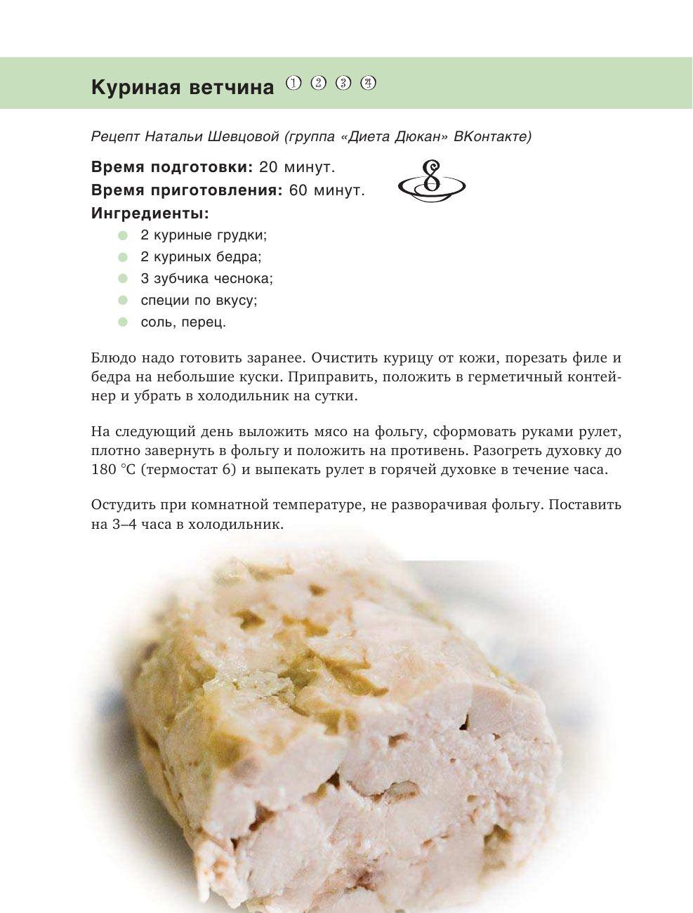 Какие блюда можно приготовить на диете дюкана