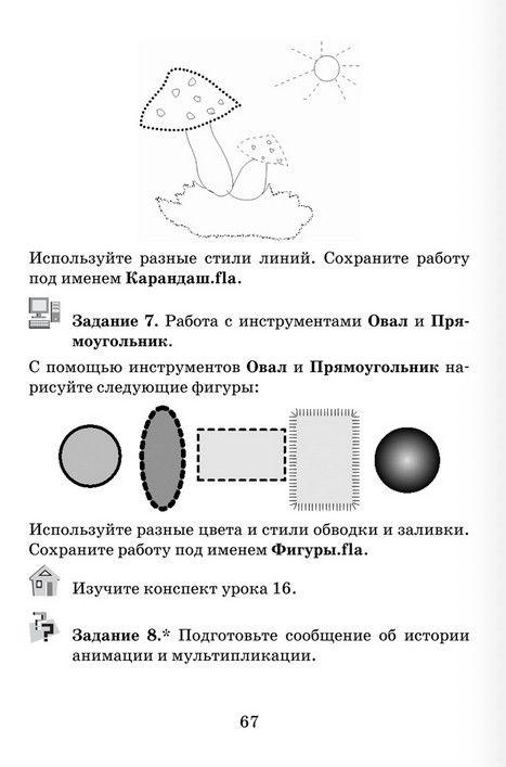 Решебник По Рабочей Тетради Информатика 7 Класс Овчинникова