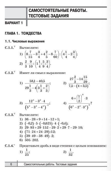 Решебник самостоятельных и контрольных работ по математике 6 класс кузнецова