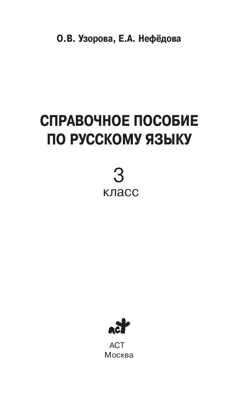 Гдз справочное пособие по русскому языку з класс