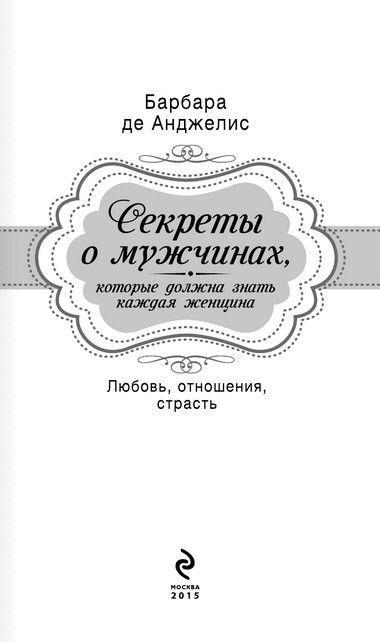 БАРБАРА ДЕ АНДЖЕЛИС СЕКРЕТЫ О ЖЕНЩИНАХ СКАЧАТЬ БЕСПЛАТНО