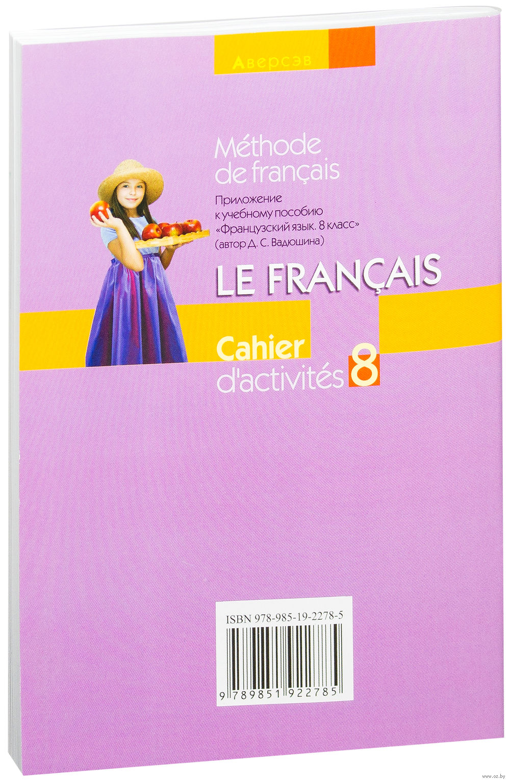 решебник по французскому 4 класс д с вадюшина