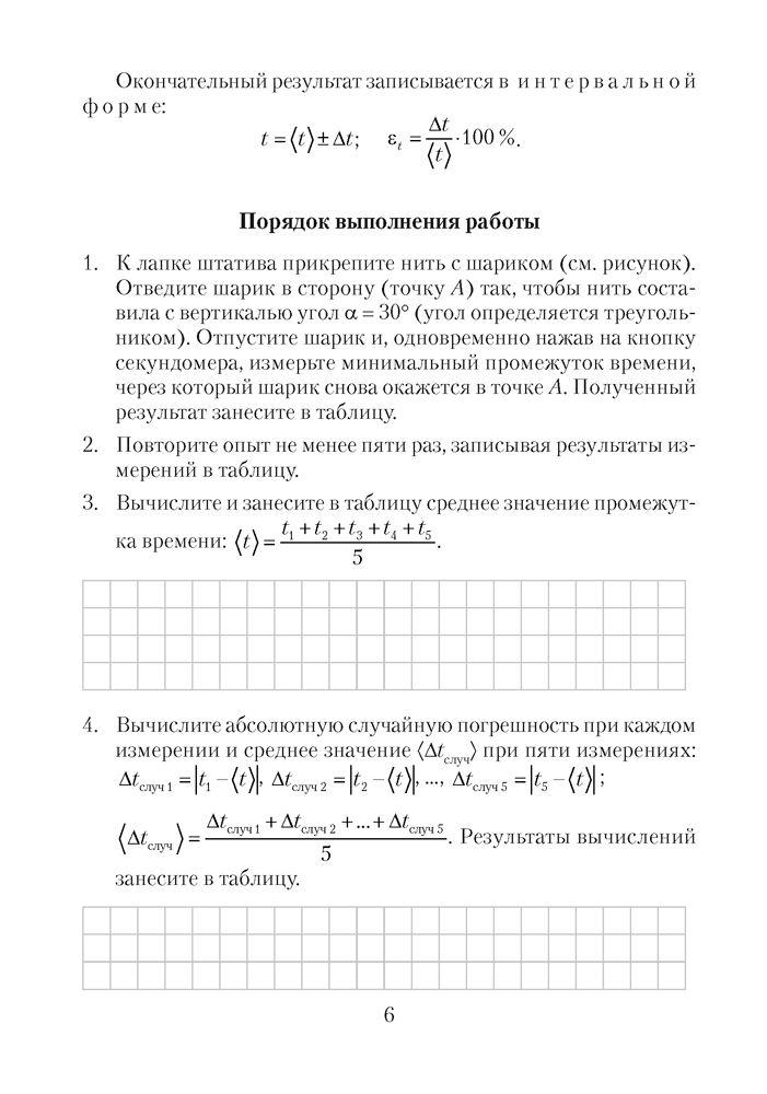 лабораторные задания физика 9 работы класс решебник контрольные