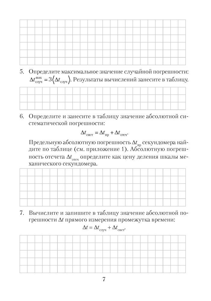 работа исаченкова лабораторная по 7 решебник тетрадь класс рабочая физике