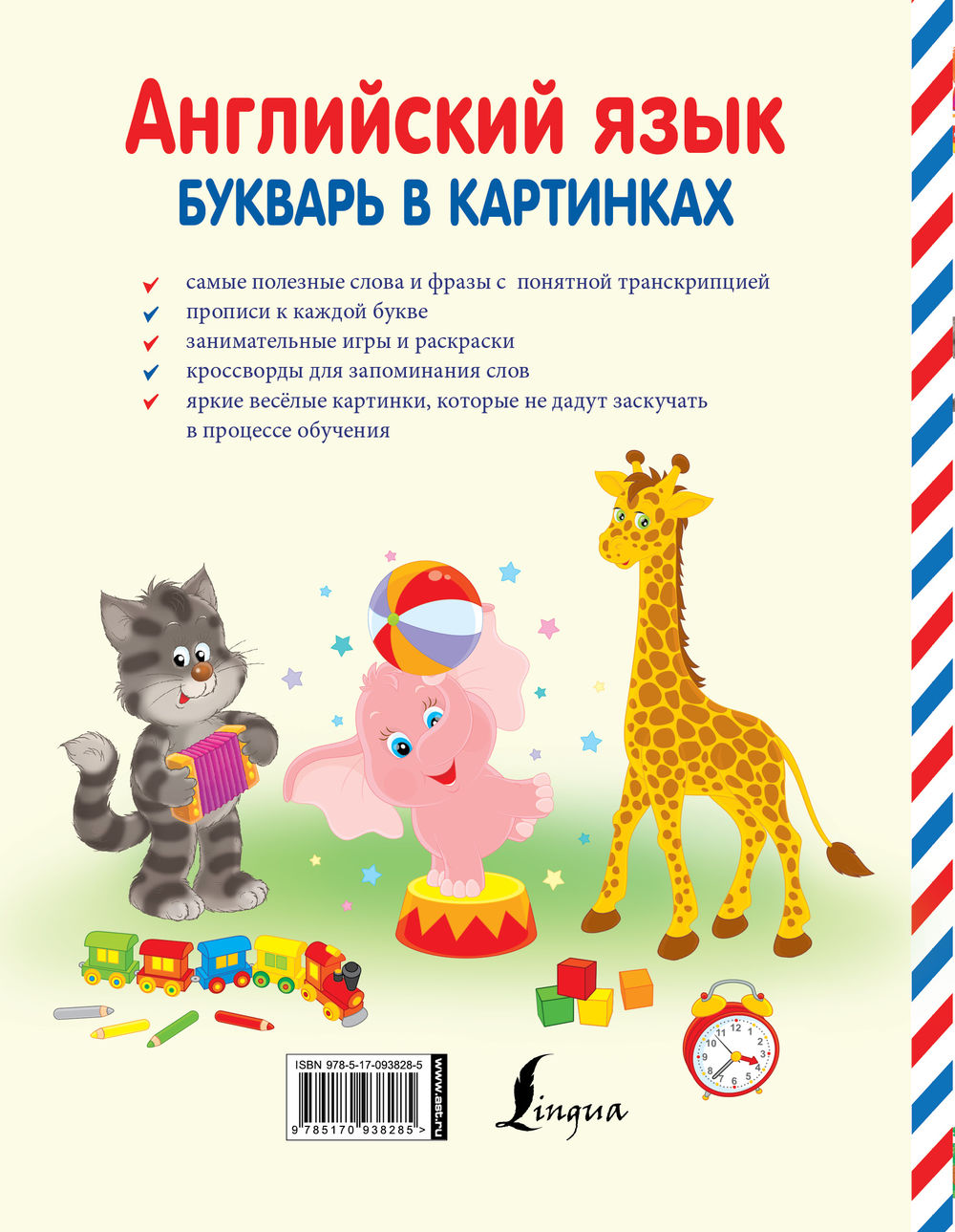 Английский для детей скачать бесплатно