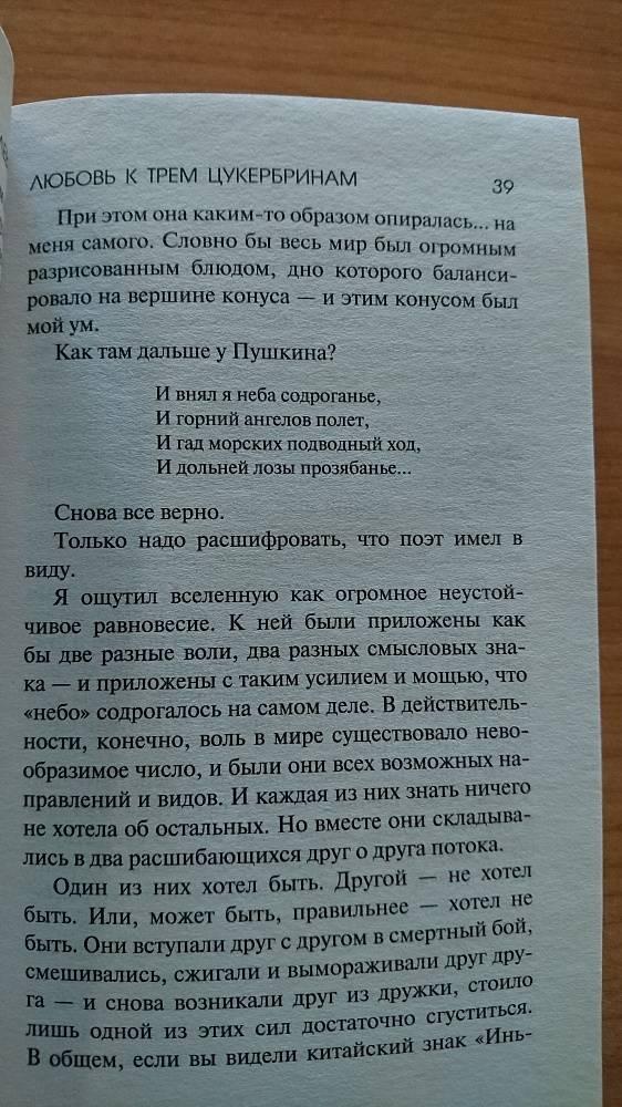 ЛЮБОВЬ К ТРЕМ ЦУКЕРБРИНАМ TXT СКАЧАТЬ БЕСПЛАТНО